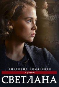 Постер к фильму Сериал Светлана