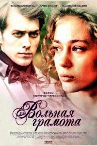 Постер к фильму Вольная грамота