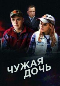 Постер к фильму Сериал Чужая дочь