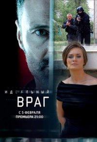 Постер к фильму Сериал Идеальный враг
