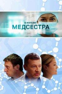 Постер к фильму Медсестра