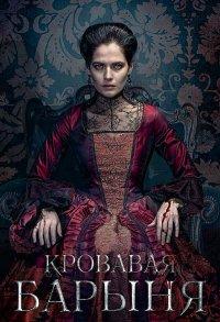 Постер к фильму Сериал Кровавая барыня