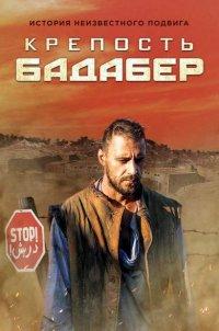 Постер к фильму Крепость Бадабер