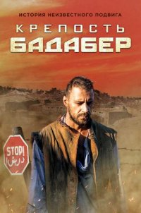Смотрите онлайн Крепость Бадабер