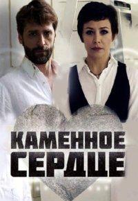 Постер к фильму Каменное сердце