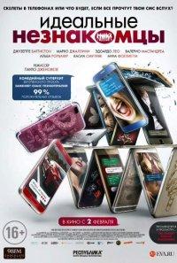 Постер к фильму Идеальные незнакомцы