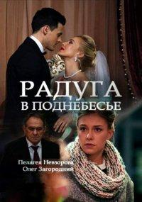 Постер к фильму Радуга в поднебесье
