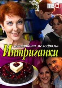 Постер к фильму Интриганки
