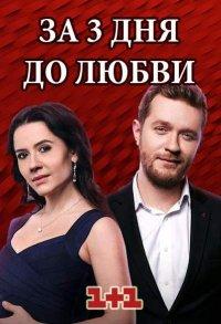 Постер к фильму За три дня до любви
