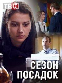Постер к фильму Сезон посадок