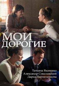 Постер к фильму Сериал Мои дорогие