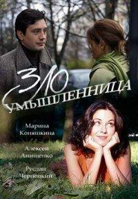 Постер к фильму Сериал Злоумышленница