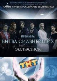 Постер к фильму Экстрасенсы. Битва сильнейших
