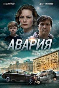 Постер к фильму Сериал Авария