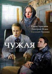 Постер к фильму Сериал Чужая