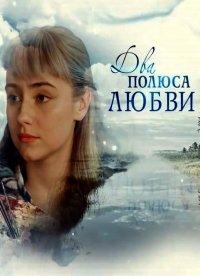 Постер к фильму Два полюса любви