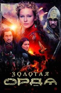 Постер к фильму Золотая орда