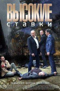 Постер к фильму Высокие ставки 2 сезон