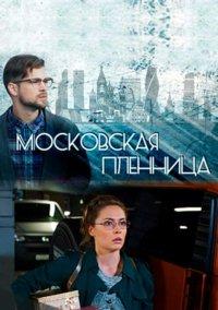Постер к фильму Московская пленница