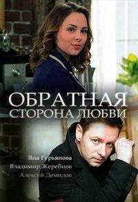 Постер к фильму Обратная сторона любви