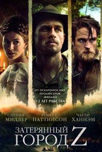 Постер к фильму Фильм Затерянный город Z