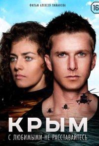 Постер к фильму Фильм Крым