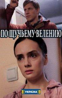 Постер к фильму По щучьему велению