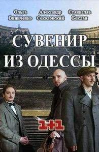 Смотрите онлайн Сувенир из Одессы