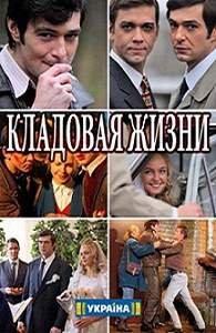 Постер к фильму Сериал Кладовая жизни
