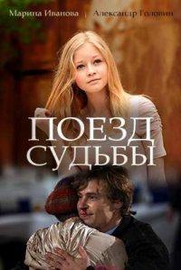 Постер к фильму Сериал Поезд судьбы