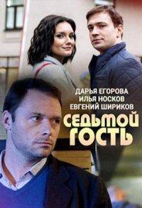 Постер к фильму Фильм Седьмой гость