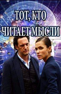 Постер к фильму Сериал Тот кто читает мысли