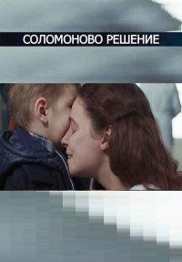 Постер к фильму Сериал Соломоново решение