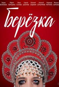 Постер к фильму Сериал Березка