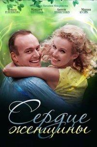 Постер к фильму Фильм Сердце женщины