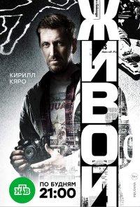 Постер к фильму Сериал Живой