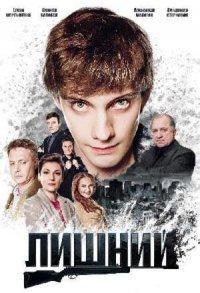 Постер к фильму Сериал Лишний