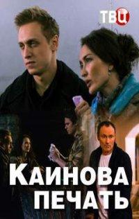 Постер к фильму Сериал Каинова печать