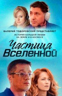 Постер к фильму Сериал Частица вселенной