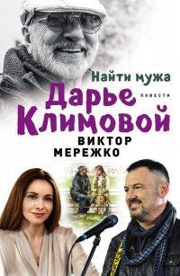 Постер к фильму Сериал Найти мужа Дарье Климовой