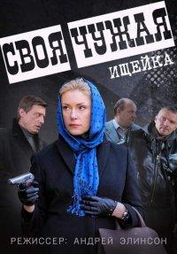 Постер к фильму Сериал Своя чужая