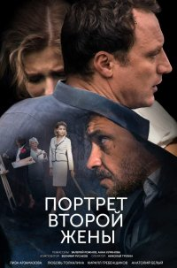 Постер к фильму Фильм Портрет второй жены