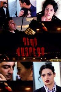Постер к фильму Depi vayrejq