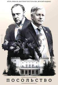Смотрите онлайн Посольство