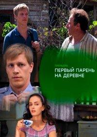 Постер к фильму Сериал Первый парень на деревне