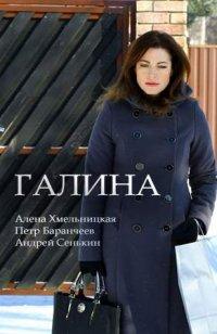 Постер к фильму Галина
