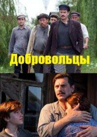 Постер к фильму Добровольцы