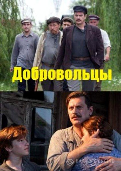 Добровольцы (1-16 серии из 16) / 2020 / РУ / SATRip