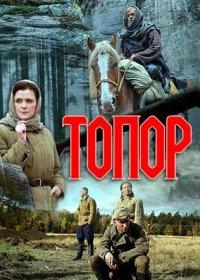 Постер к фильму Топор