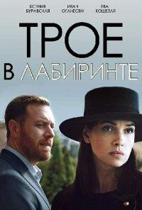 Постер к фильму Трое в лабиринте